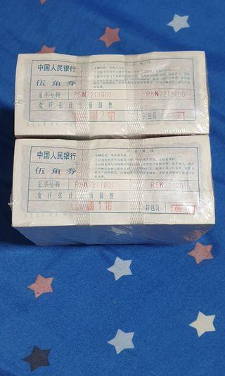1980 CHINA 5 JIAO X 2 BRICKS, SAME SERIAL NUMBER, 1000 CONSECUTIVE, UNC