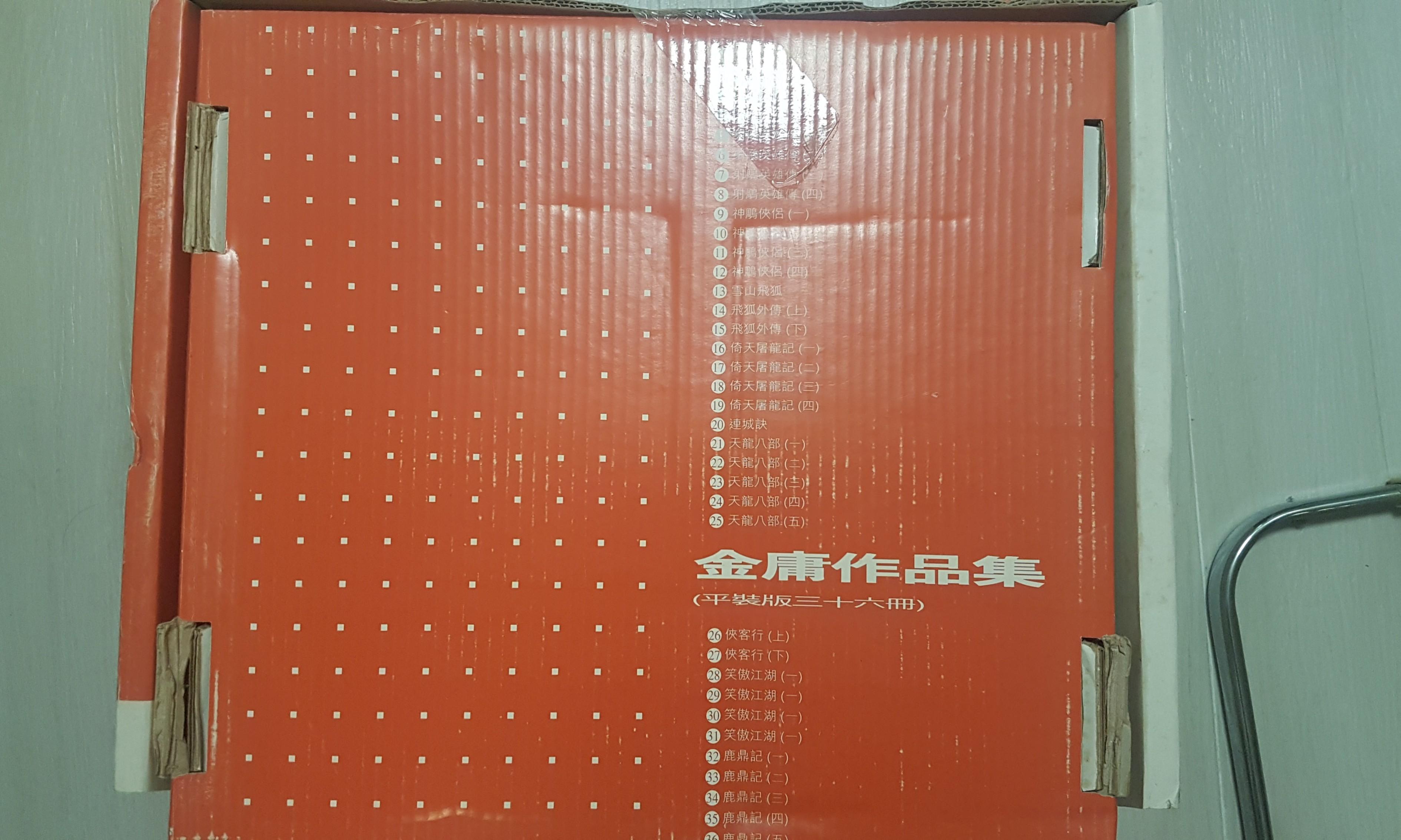 金庸作品集(新修版-平裝)明河社出版(全套有12套小說共36本書)