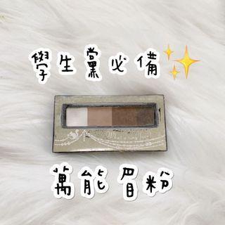 🚚 降價 ~ 買到也太賺 ❤️ INTEGRATE 立體光效四色眉粉盒