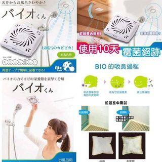 已截單 日本BIO kun神奇浴室長效防霉盒