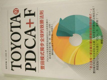 🚚 Toyota business practice PDCA book Shewhart Cycle