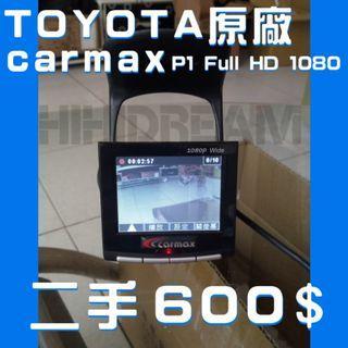 [TOYOTA 原廠 CARMAX P1]二手行車紀錄器600$