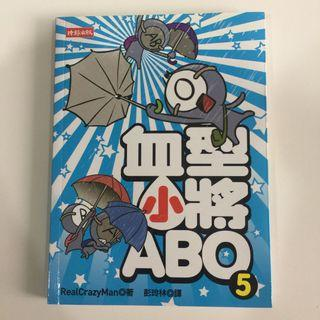 ABO blood type #1 and #5