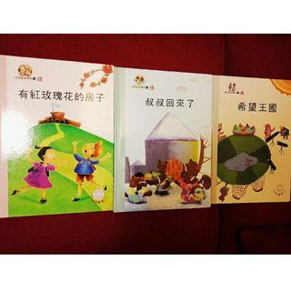🚚 【二手】兒童性格童話繪本3本 精裝