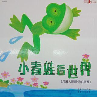🚚 【二手近新】繪本 童書 小青蛙看世界 精裝
