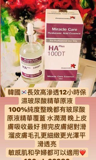 🚚 韓國🇰🇷長效高滲透12小時保濕玻尿酸精華原液