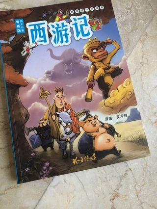 🚚 Journey to the west 西游记