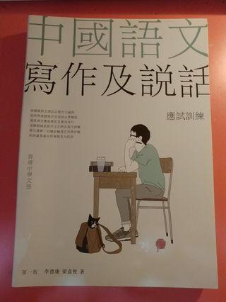 中國語文寫作及說話應試訓練