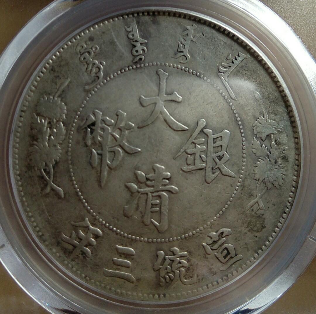 1911年,宣統三年大清銀幣霸氣曲鬚龍🐲PCGS評級 XF級美品