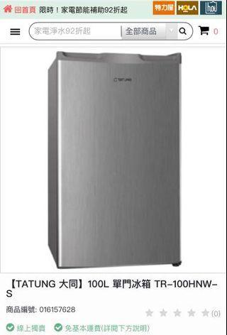 大同100公升單門冰箱TR-100HNW-S