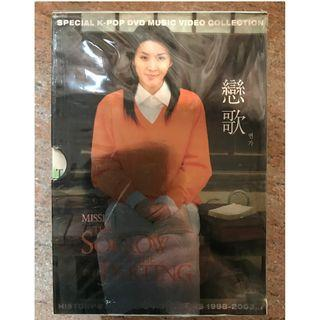 戀歌 Missing You, The Sorrow Of The Parting - History & Hit Music Video Clips 1998-2003... (Korea Version) DVD 6枚組