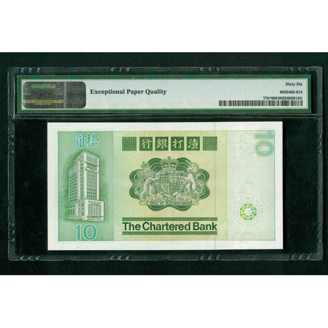 1981年 香港渣打銀行$10 PMG 66 EPQ (補版) 編號:ZZ 435809