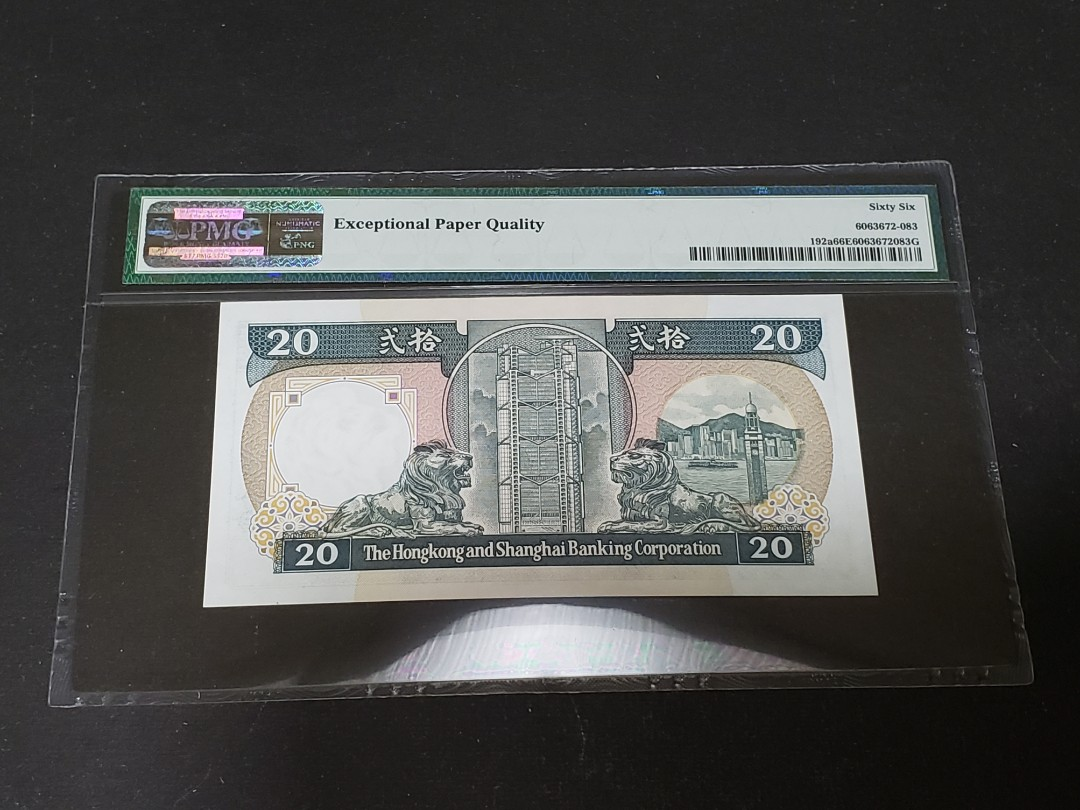 1987年滙豐黑柴(紙膽) PMG66 靚號AL016633