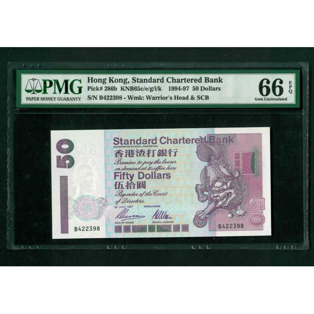 1997年 香港渣打銀行$50 PMG 66 EPQ 編號:B 422398