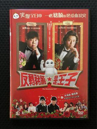 🚚 The Handsome Suit 反轉豬腩是王子 DVD Movies