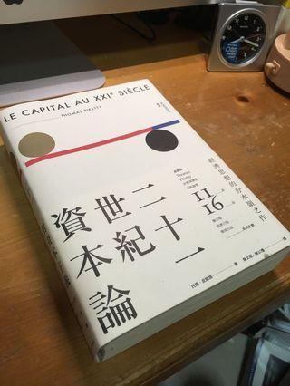 二十一世紀資本論 by Thomas Piketty