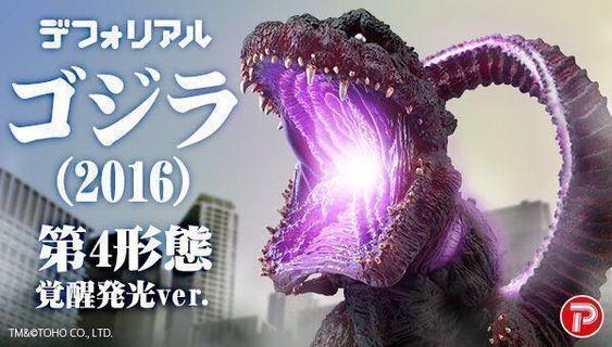 全新 哥斯拉 Godzilla Q版 第四形態 發光 ver.