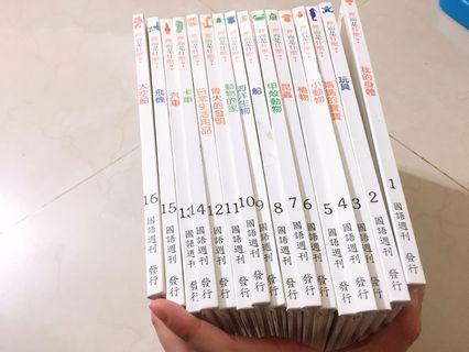 16本知識書+1本故事書(最後一本)