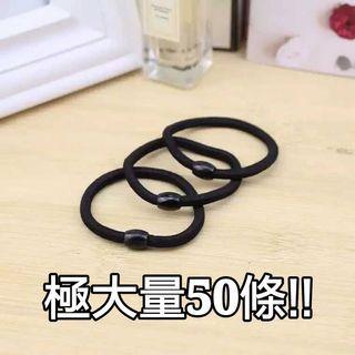 極大量!50條橡筋髮圈橡皮圈(買就送髮夾)