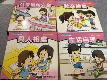 幼兒好習慣 故事事 兒童圖書 80%new