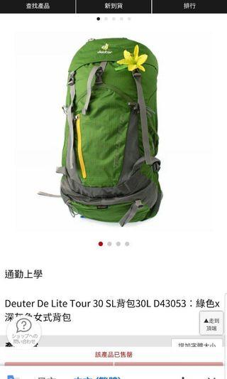 Deuter tour lite 30 sl bought at Japan ¥18000 now hkd$650 100% authentic and new