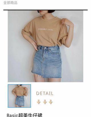肉 Ro.shop 牛仔裙 (全新)