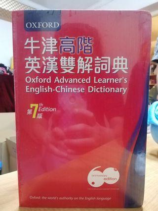 全新牛津英漢雙解詞典