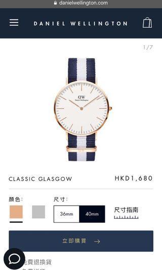 Daniel Wellington手錶代購
