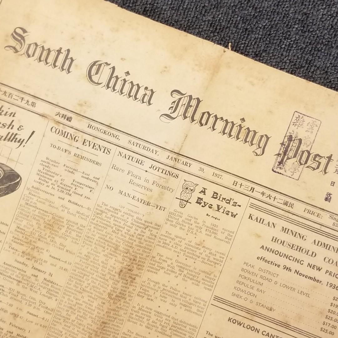 3O年代香港《南華早報》一份