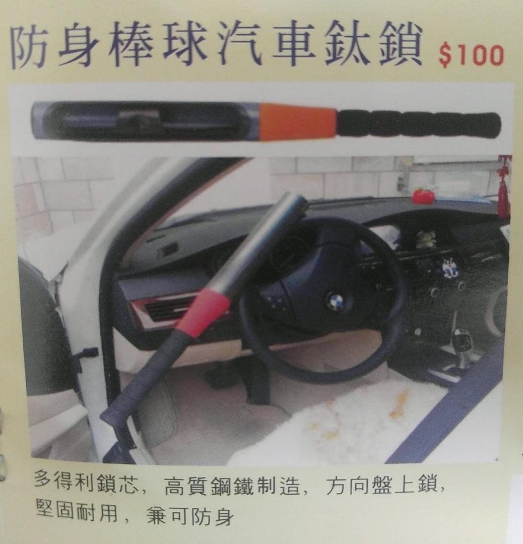 防身車軚鎖