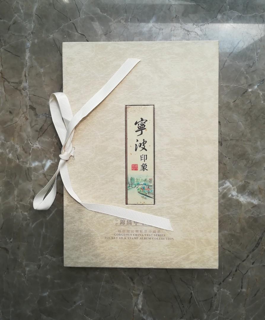 袖珍版絲綢郵票珍藏冊