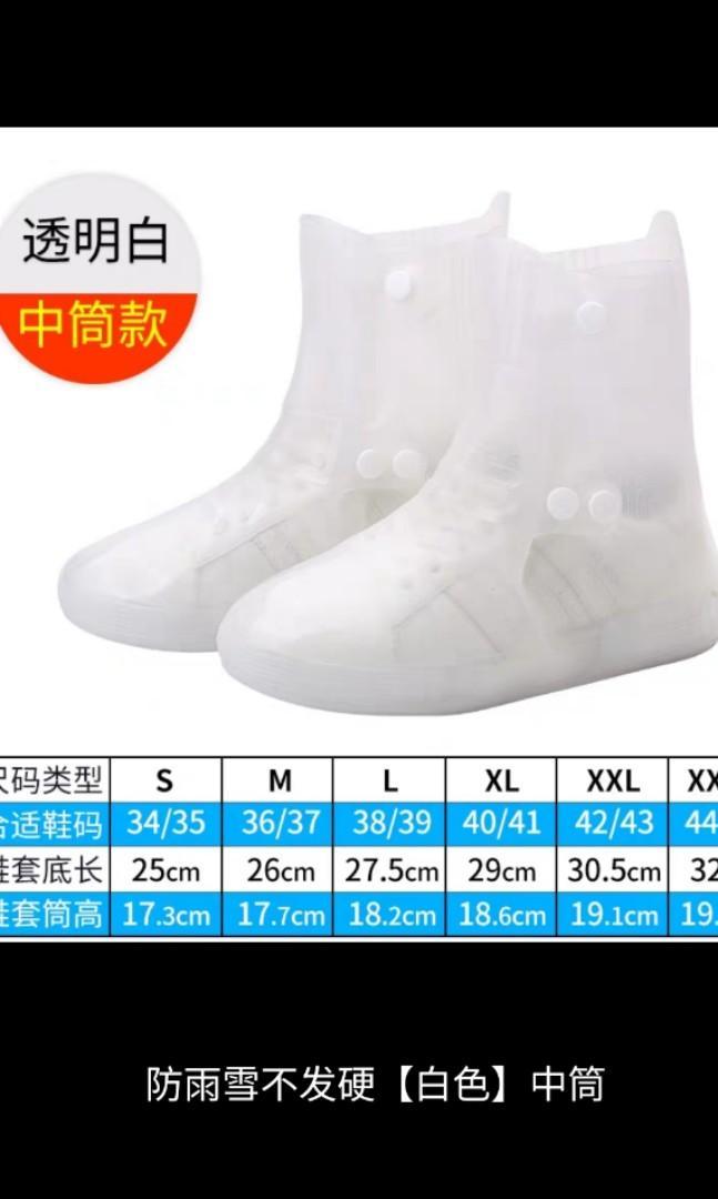 透明兩天防水鞋套