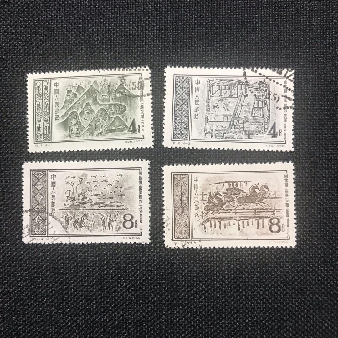 中國郵票 特16 東漢畫像磚 蓋銷票四全
