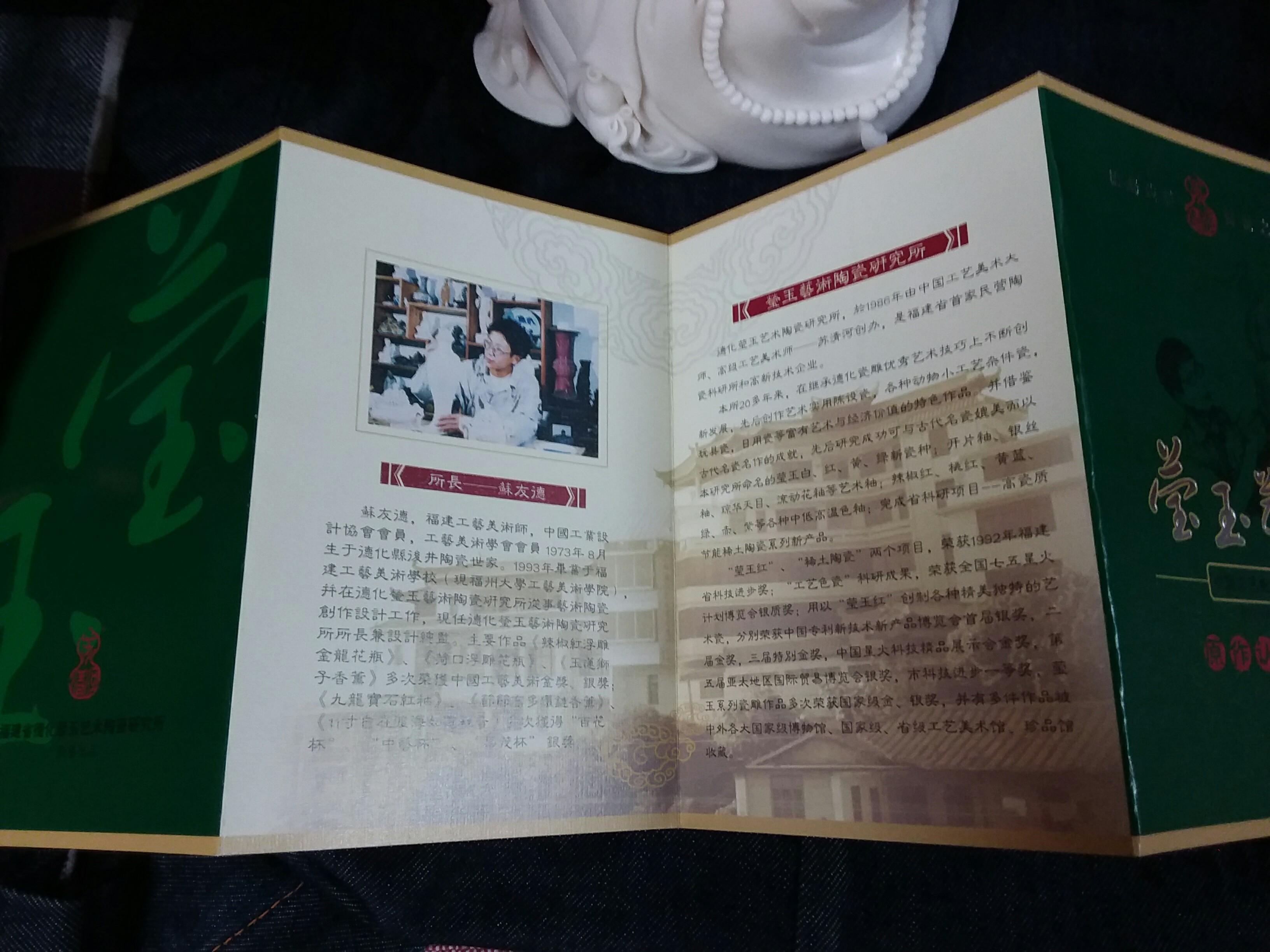 德化白瓷 蘇清河 布袋彌勒