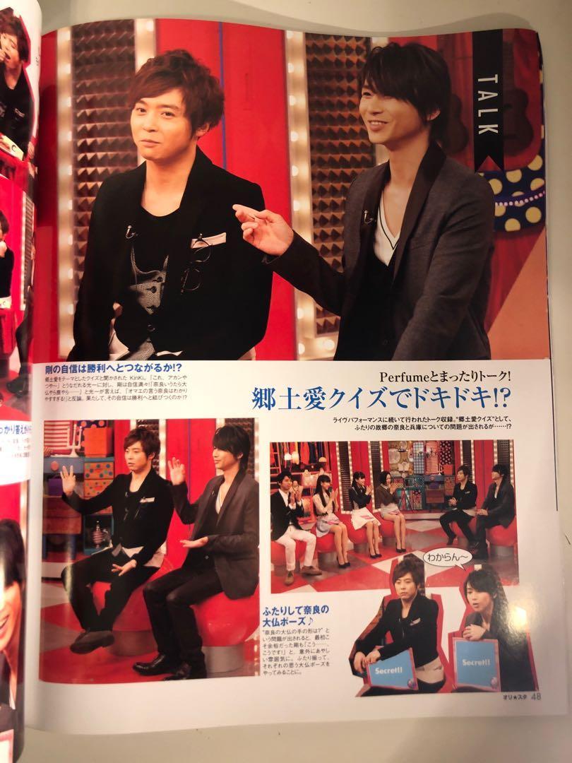 日本雜誌 オリ・スタ ONLY STAR 11/4.2013