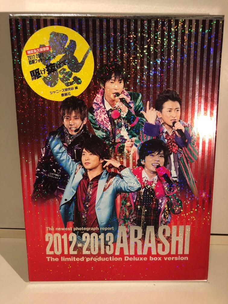 嵐 ARASHI 2012-2013 THE LIMITED PRODUCTION DELUXE BOX VERSION