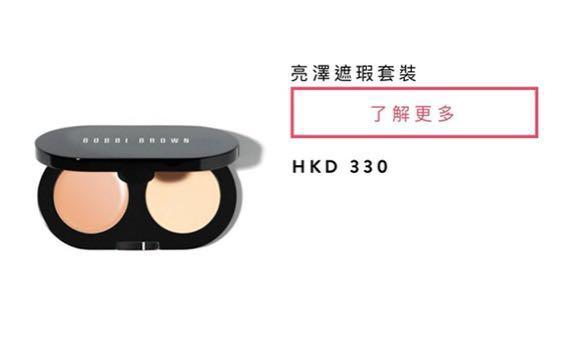 Bobbi Brown Creamy Concealer Kit (Colour: Sand) Bobbi Brown 亮澤遮瑕套裝 (顏色:Sand)