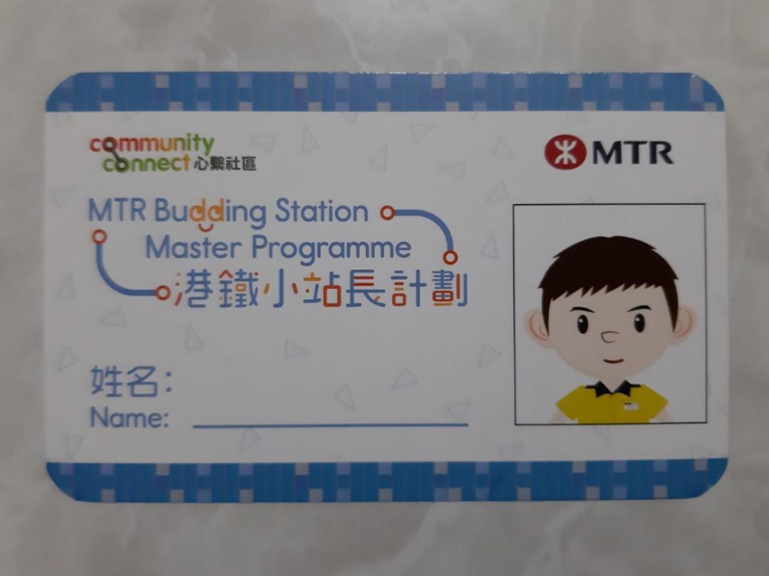 全新 MTR 小站長活動紙票