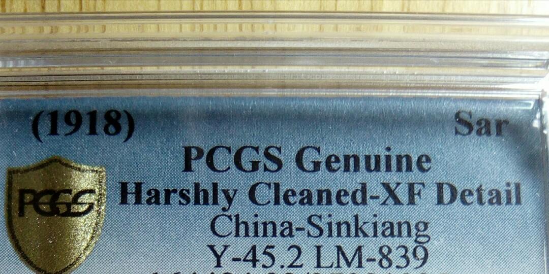 稀小!民國七年迪化壹兩銀幣PCGS XF評級