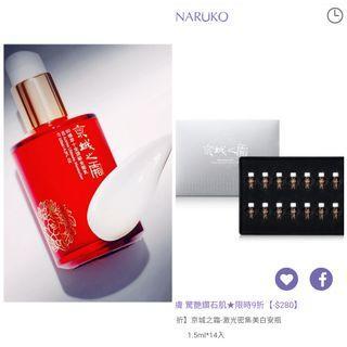 🚚 京城之霜優惠組合 全新 60植萃十全頂級全能乳120ml 激光密集美白安瓶1.5ml*14入/盒
