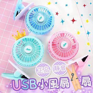 【極巔USB夾扇】小風扇 隨身攜帶 電風扇 風扇 迷你風扇 USB風扇 娃娃車夾扇 推車風扇 原廠正品