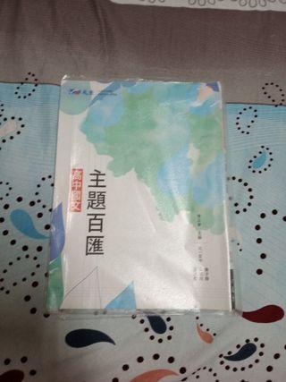 高中國文主題百匯(九成新)