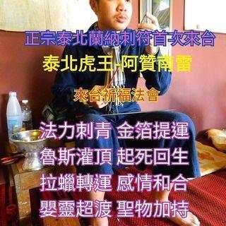 泰國法力刺青 「泰北蘭納虎王阿贊南雷首次來台弘法」 加持、灌頂、金箔提運