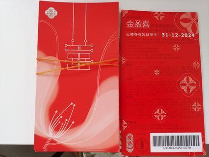 奇華 金盈喜餅卡(80蚊現金卷) 50張