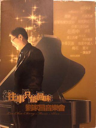 DVD:往事只能回味 劉家昌音樂會 卡拉OK (2DVD + 群星花絮DVD)