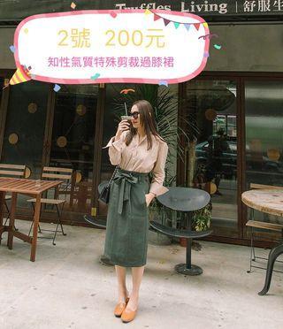 🚚 Mercci22 ⭐️知性氣質特殊剪裁過膝裙