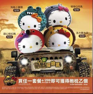 MacDonald Taiwan latest Hello Kitty Cute Safari adventure plush cushion (Preorder)