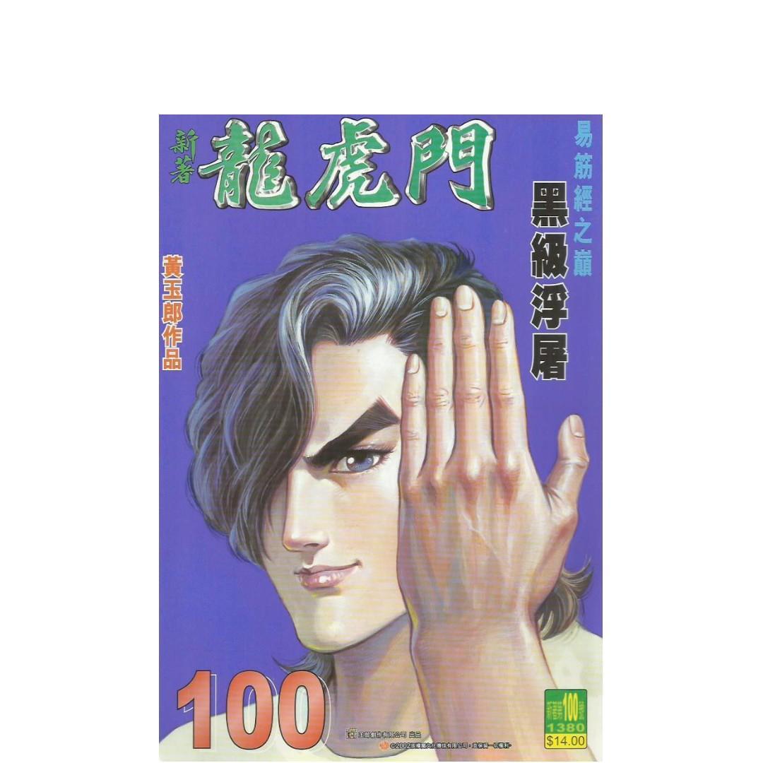 新著龍虎門第100-1380,新著龍虎門-易筋經之巔,黑級為浮,2002年,黃玉郎作品,玉皇朝