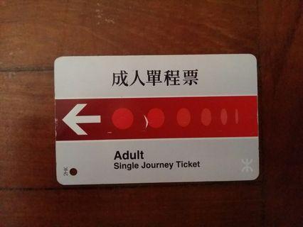 地鐵單程票 絕版
