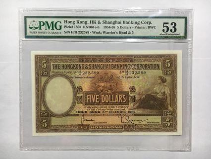1957年匯豐銀行$5,啡妹大綿胎,H/H冠冇47,PMG 53AU